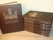 продаю музыкальную энциклопедию в 6 томах