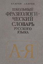 Фразеологический словарь русского языка. В. Жуков